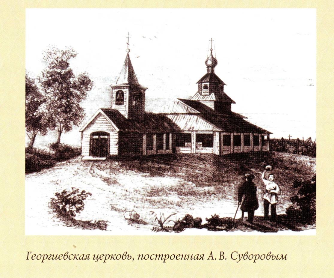 F:\Суворовская церковь с гравюры 18 в..jpg
