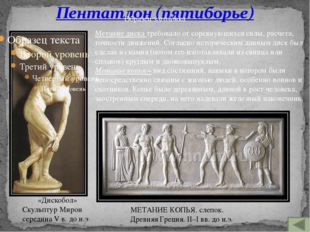 Древнегреческий вид спорта, сочетавший борьбу и кулачный бой. Панкратионисты.