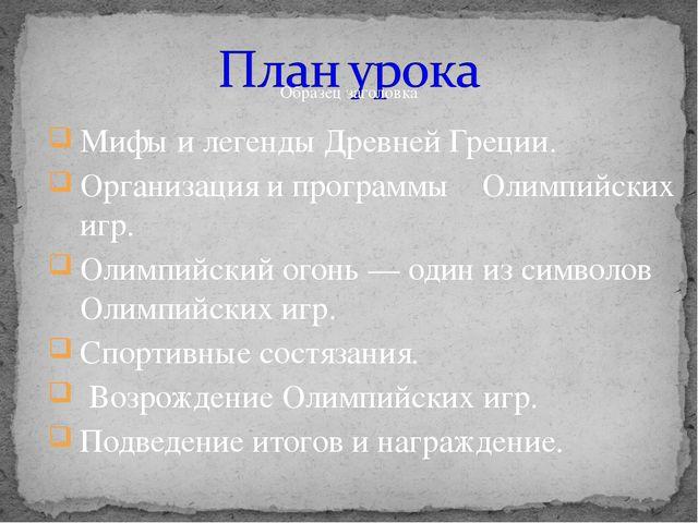 Мифы и легенды Древней Греции. Организация и программы Олимпийских игр. Олимп...