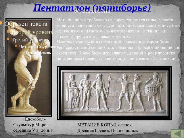 Древнегреческий вид спорта, сочетавший борьбу и кулачный бой. Панкратионисты....