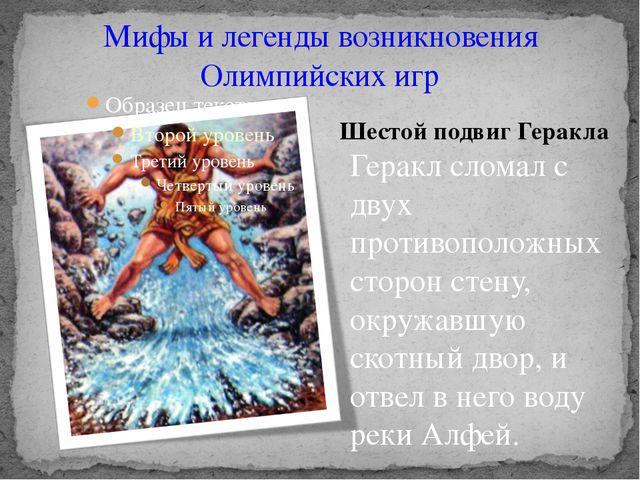 Мифы и легенды возникновения Олимпийских игр Шестой подвиг Геракла Геракл сло...