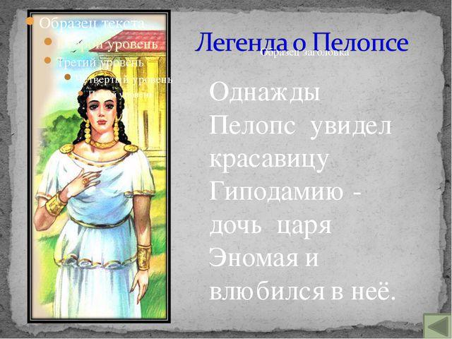 Одна из прекраснейших легенд прошлого повествует о богоборце и защитнике люде...