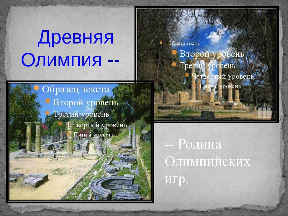 Изображение на древнегреческой вазе 3 видов пятиборья: метание диска и копья,...