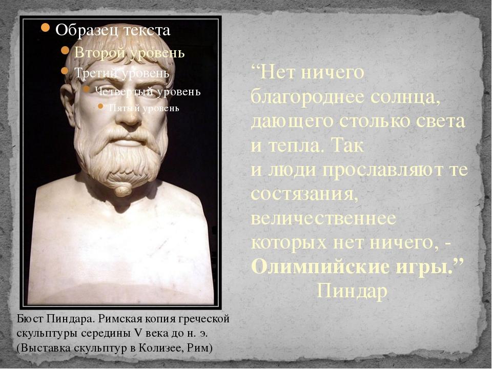 Эномай был царем Писы, города, расположенного на северо-западе Пелопоннеса, в...