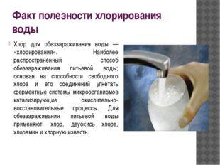 Факт полезности хлорирования воды Хлор для обеззараживания воды — «хлорирован