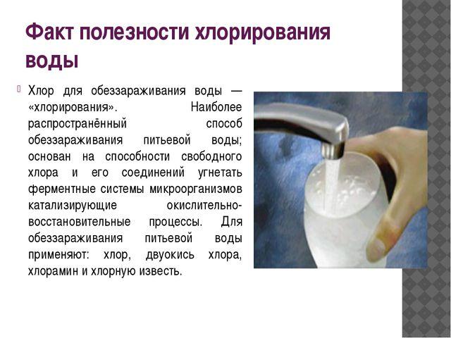Факт полезности хлорирования воды Хлор для обеззараживания воды — «хлорирован...