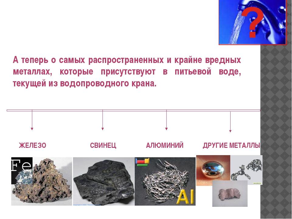 А теперь о самых распространенных и крайне вредных металлах, которые присутст...