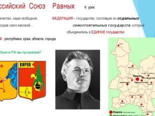 Российский Союз Равных 6 урок Славься, Отечество, наше свободное, ФЕДЕРАЦИЯ