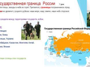 Государственная граница России 7 урок На ветвях заснули птицы, звезды в небе