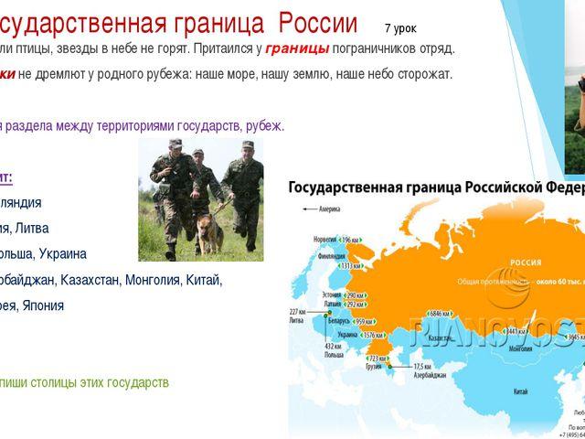 Государственная граница России 7 урок На ветвях заснули птицы, звезды в небе...