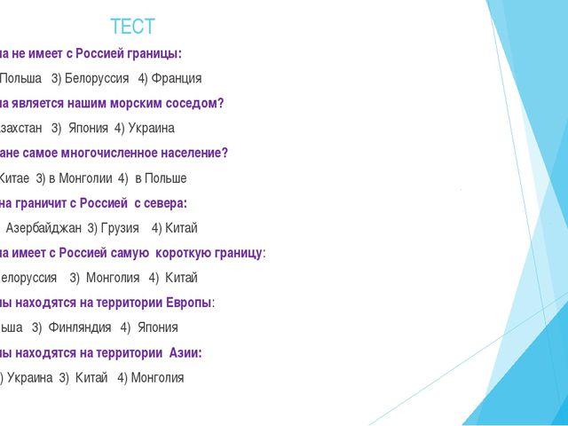 ТЕСТ А1 Какая страна не имеет с Россией границы: 1) Норвегия 2)Польша 3) Бел...