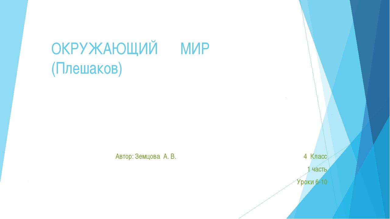 ОКРУЖАЮЩИЙ МИР (Плешаков) Автор: Земцова А. В. 4 Класс 1 часть Уроки 6-10