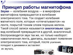 Принцип работы магнитофона Звуки — колебания воздуха — в микрофоне магнитофон