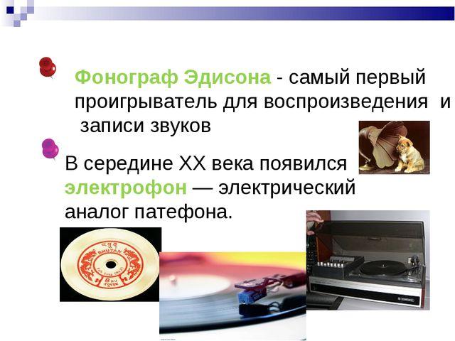 Фонограф Эдисона - самый первый проигрыватель для воспроизведения и записи зв...