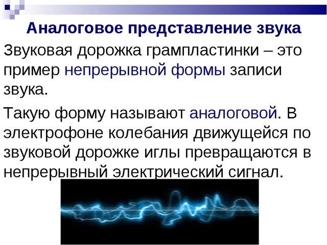 Аналоговое представление звука Звуковая дорожка грампластинки – это пример не...