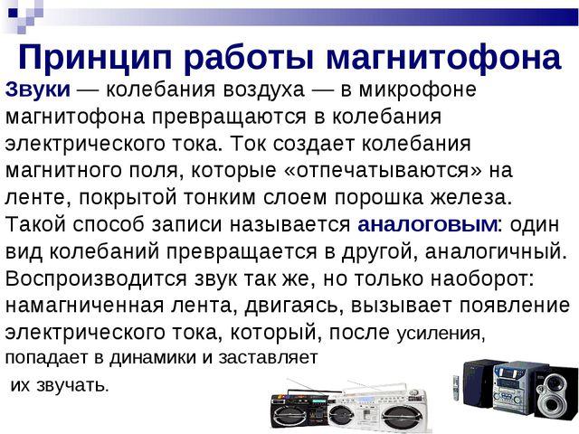 Принцип работы магнитофона Звуки — колебания воздуха — в микрофоне магнитофон...