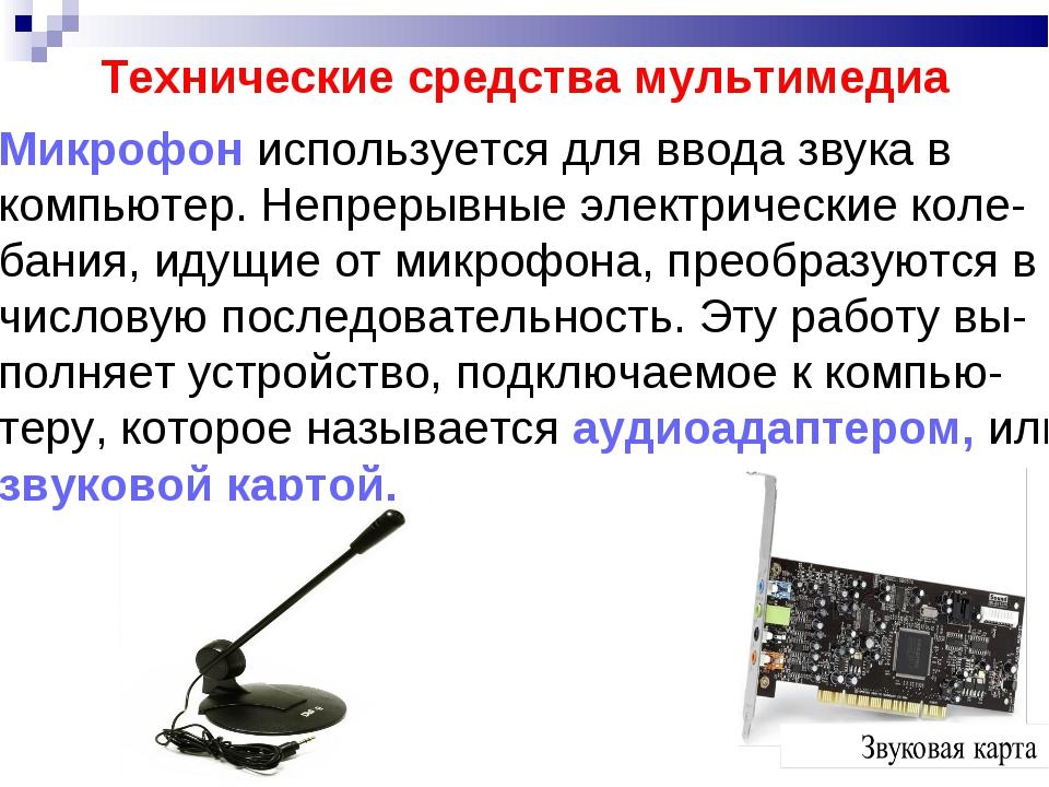 Технические средства мультимедиа Микрофон используется для ввода звука в комп...