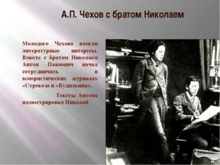 А.П. Чехов с братом Николаем Молодого Чехова влекли литературные интересы. Вм