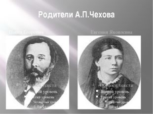 Родители А.П.Чехова Павел Егорович Евгения Яковлевна