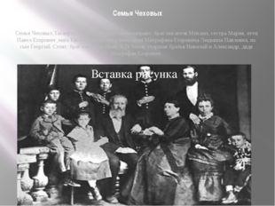 Семья Чеховых Семья Чеховых,Таганрог, 1874 год. Сидят слева направо: брат пис