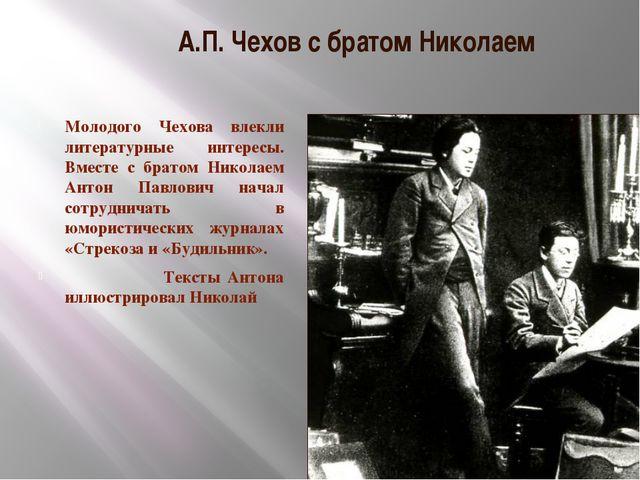 А.П. Чехов с братом Николаем Молодого Чехова влекли литературные интересы. Вм...