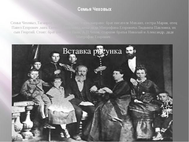 Семья Чеховых Семья Чеховых,Таганрог, 1874 год. Сидят слева направо: брат пис...