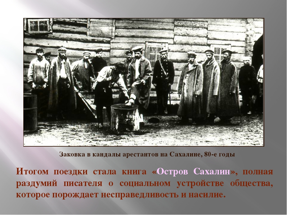 Заковка в кандалы арестантов на Сахалине, 80-е годы Итогом поездки стала книг...