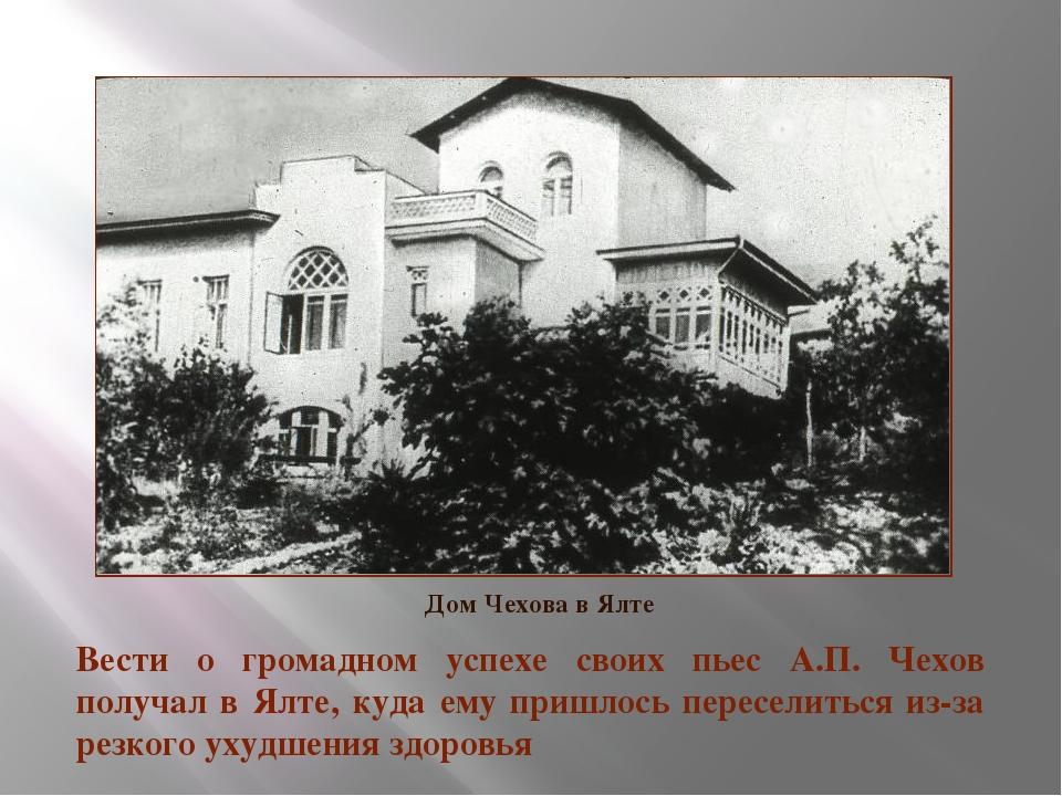 Вести о громадном успехе своих пьес А.П. Чехов получал в Ялте, куда ему пришл...