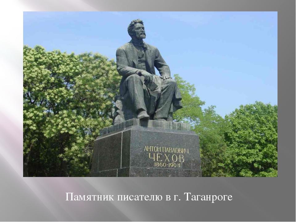 Памятник писателю в г. Таганроге