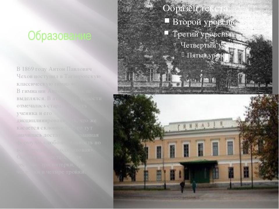 Образование В 1869 году Антон Павлович Чехов поступил в Таганрогскую классиче...