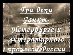 Три века Санкт-Петербурга и литературного процесса России
