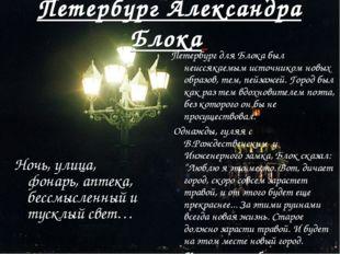 Петербург Александра Блока Ночь, улица, фонарь, аптека, бессмысленный и тускл