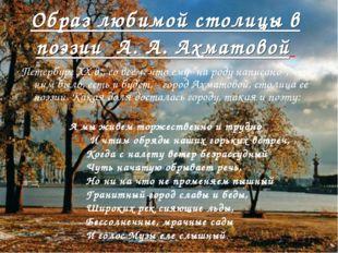 Образ любимой столицы в поэзии А. А. Ахматовой Петербург ХХ в., со всем, что