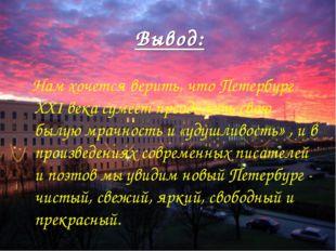 Вывод: Нам хочется верить, что Петербург XXI века сумеет преодолеть свою былу