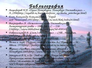 Библиография Анциферов Н.П. «Душа Петербурга. Петербург Достоевского». – Л.,1
