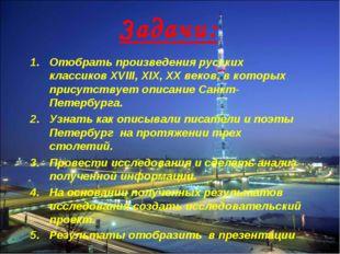 Задачи: Отобрать произведения русских классиков XVIII, XIX, XX веков, в котор