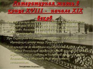 Литературная жизнь в конце XVIII - начале XIX веков Три века русской литерат