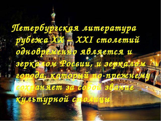 Петербургская литература рубежа ХХ – XXI столетий одновременно является и зе...