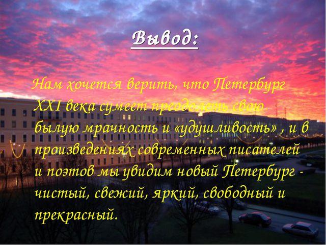Вывод: Нам хочется верить, что Петербург XXI века сумеет преодолеть свою былу...