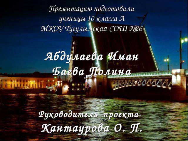Презентацию подготовили ученицы 10 класса А МКОУ Тугулымская СОШ №26 Абдулаев...