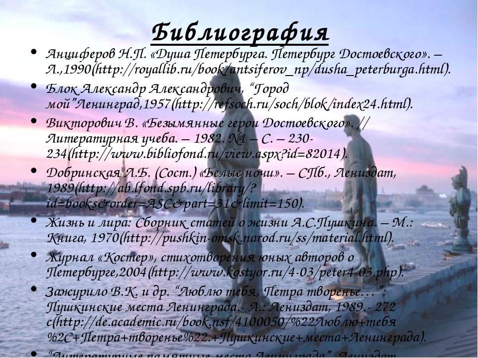 Библиография Анциферов Н.П. «Душа Петербурга. Петербург Достоевского». – Л.,1...