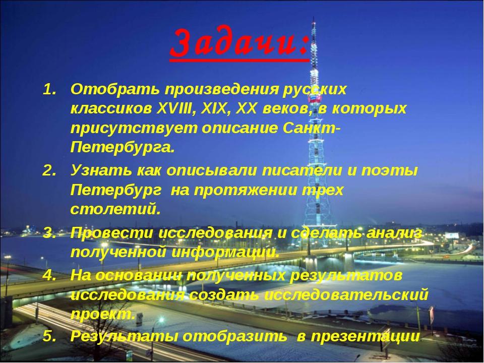 Задачи: Отобрать произведения русских классиков XVIII, XIX, XX веков, в котор...