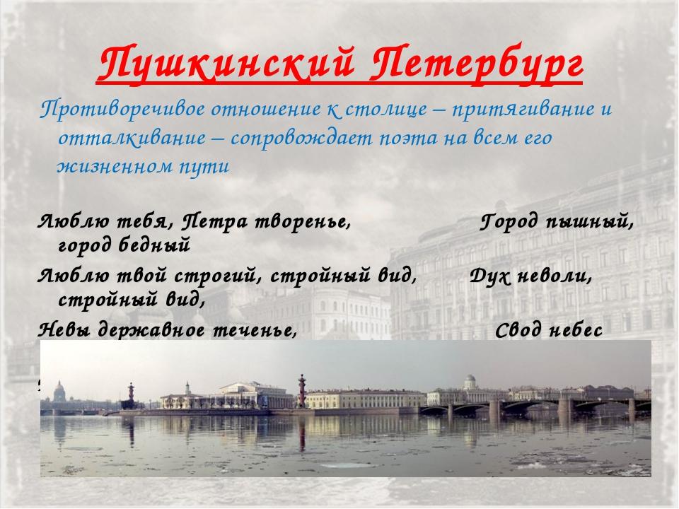 Пушкинский Петербург Противоречивое отношение к столице – притягивание и отта...