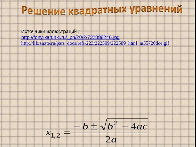 Источники иллюстраций : http://fony-kartinki.ru/_ph/20/2/732888246.jpg http:/...