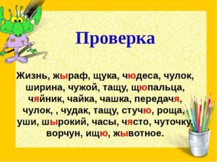 Проверка Жизнь, жыраф, щука, чюдеса, чулок, ширина, чужой, тащу, щюпальца, ч