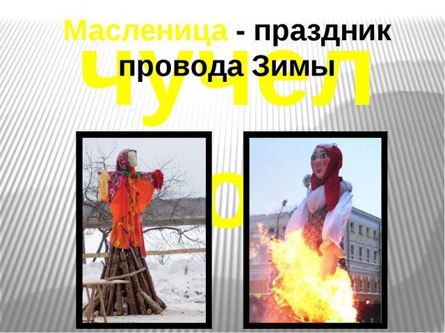 чучело Масленица - праздник провода Зимы