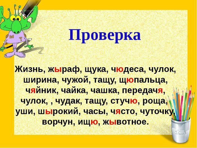 Проверка Жизнь, жыраф, щука, чюдеса, чулок, ширина, чужой, тащу, щюпальца, ч...