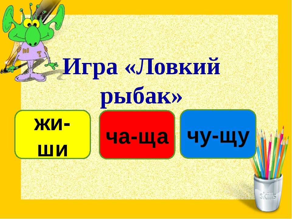 Игра «Ловкий рыбак» жи-ши ча-ща чу-щу