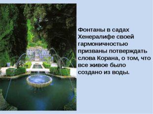 Фонтаны в садах Хенералифе своей гармоничностью призваны потверждать слова Ко