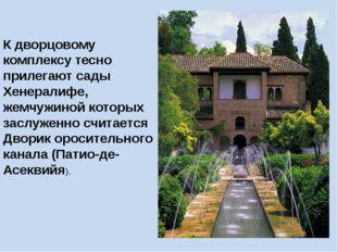 К дворцовому комплексу тесно прилегают сады Хенералифе, жемчужиной которых за